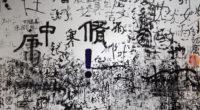 L'exposition «Out of Ink: Interpretations from Chinese Contemporary Art» (Plus d'encre: interprétations de l'art contemporain chinois) se tiendra au 11 avril au 28 juillet au musée Pera, à Istanbul.
